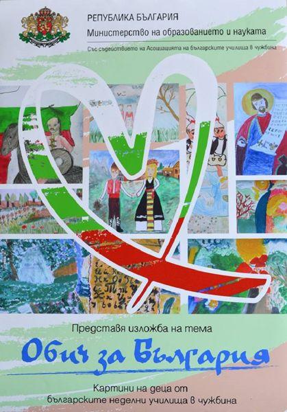 Рисунки с обич за България
